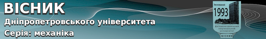 Вісник Дніпровського університету. Серія: Механіка